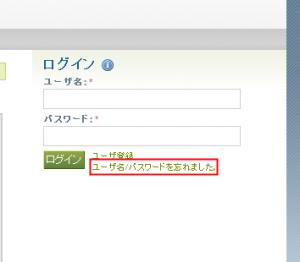ユーザ名/パスワードを忘れました。