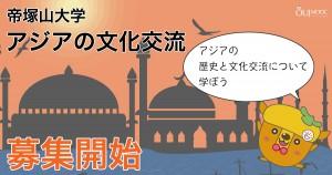 アジアの文化交流 募集開始