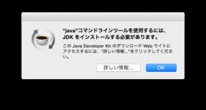 JDKのない環境でCHiLO-Producerを実行したときの画面