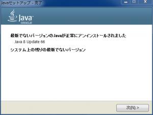 java_kanryo