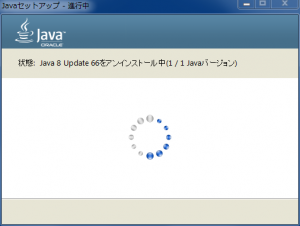 java_uninstall