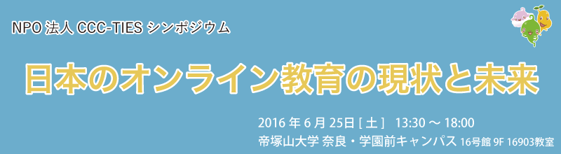 sympo2016_banner