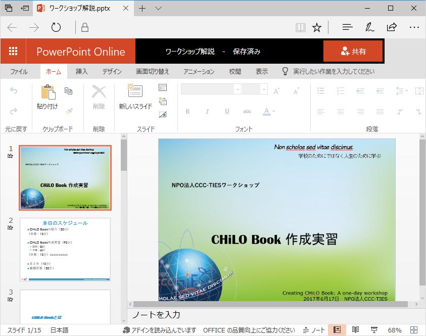 office online で利用できるファイルサイズの上限 tiesのブログ