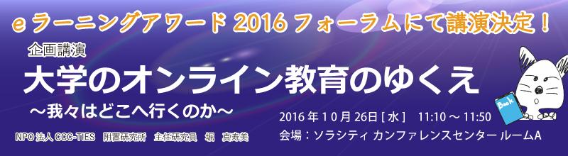 20161026_forum-banner